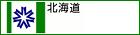 banner_hokkaido