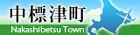 banner_nakashibetsu