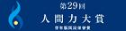 banner_ningenryokutaisyo