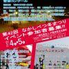 第42回なかしべつ冬まつり 雪像コンクール・各種イベント参加者募集中!
