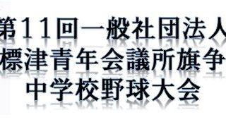 第11回中標津青年会議所旗争奪中学校野球大会