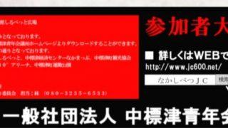 第62回 なかしべつ夏祭り イベント参加者大募集!!